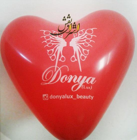 بادکنک قلبی ، چاپ روی بادکنک