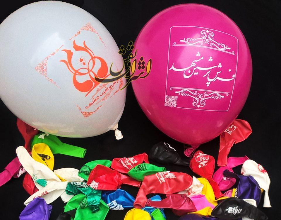 چاپ روی بادکنک در مشهد