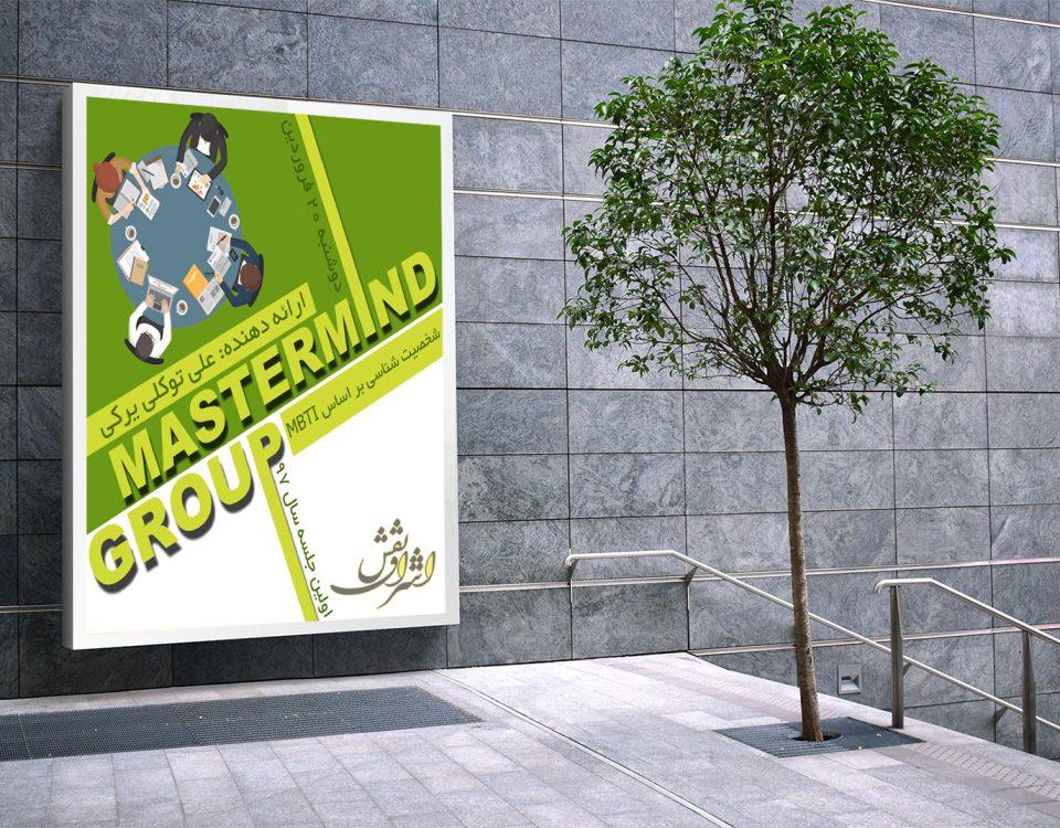 طراحی بنر تبلیغاتی در مشهد