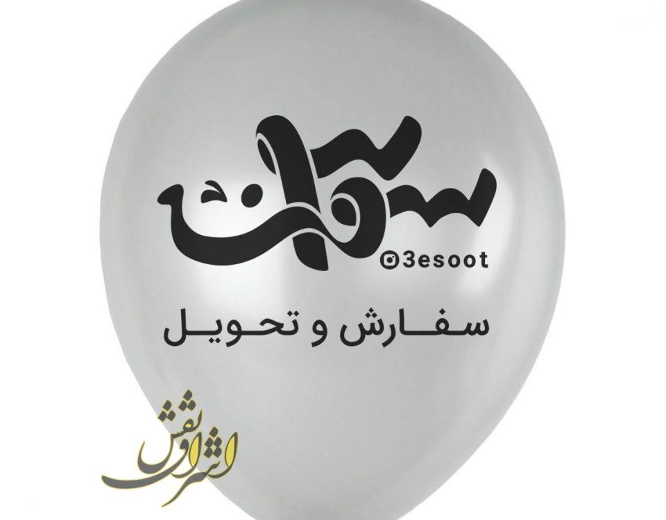 چاپ بادکنک در مشهد