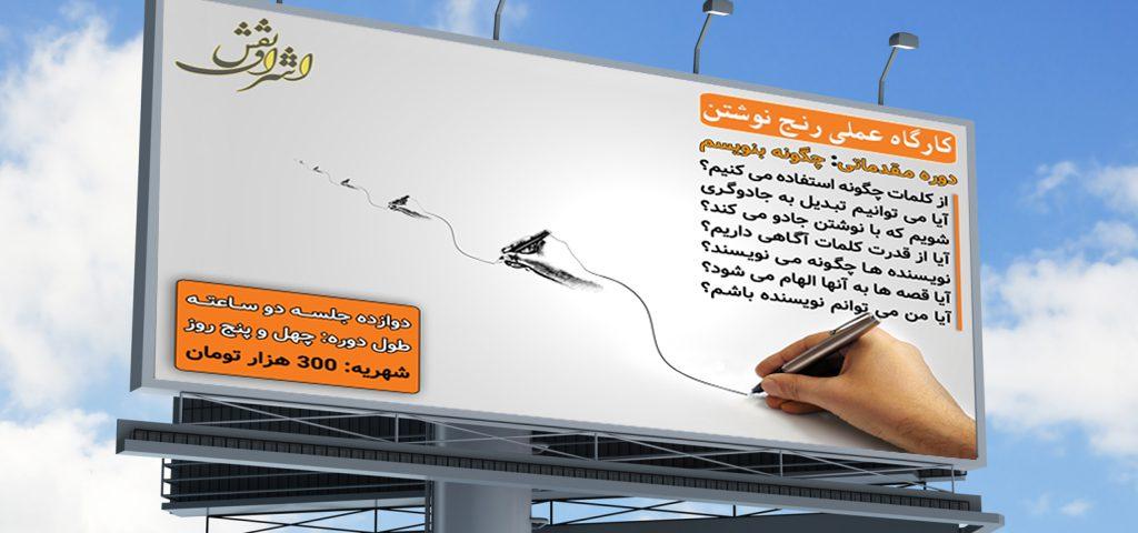 بنر تبلیغات مجازی ویژه آموزشگاه