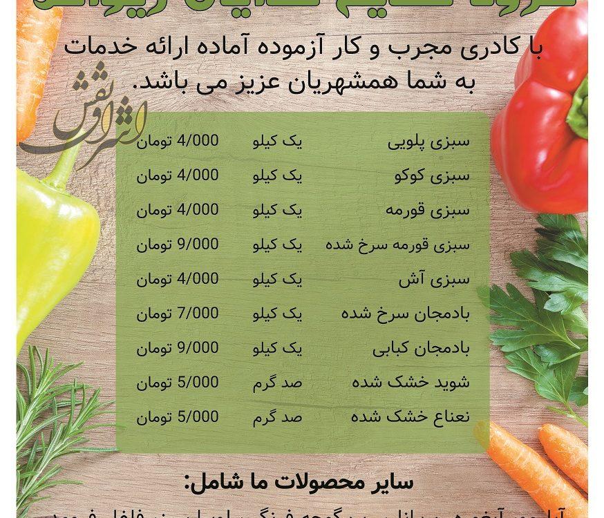 چاپ تراکت فوری در مشهد