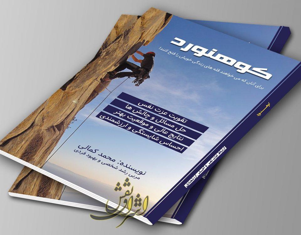 طراحی جلد، قیمت طراحی جلد کتاب ، اصول طراحی جلد کتاب