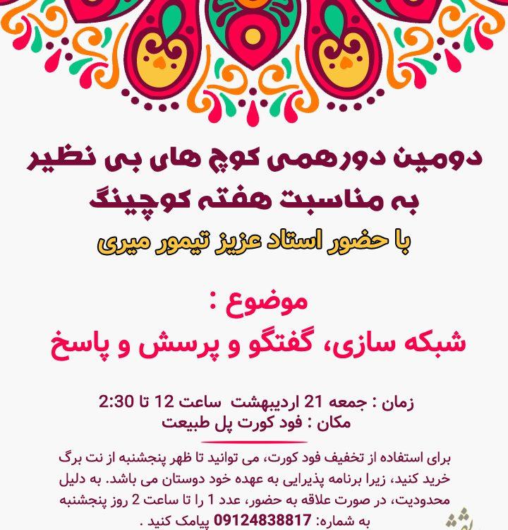 کوچینگ ، کوچینگ در تهران ، طراحی بنر کوچینگ