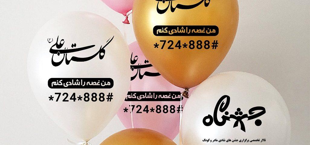 هدایای تبلیغاتی مشهد ، بادکنک تبلیغاتی ارزان مشهد
