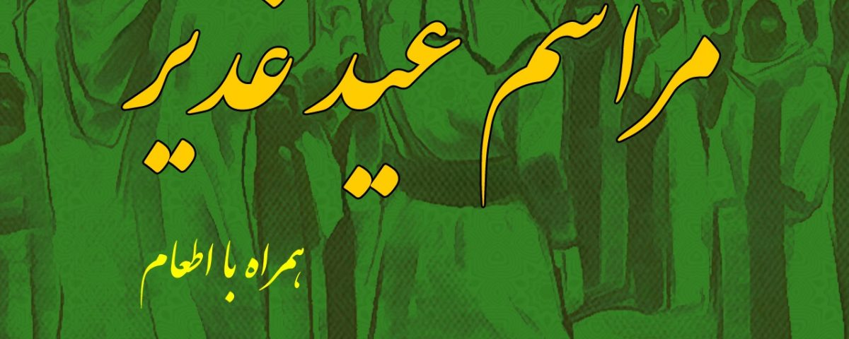 طراحی پوستر عید غدیر