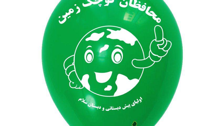 چاپ بادکنک تبلیغاتی دبستان سلام