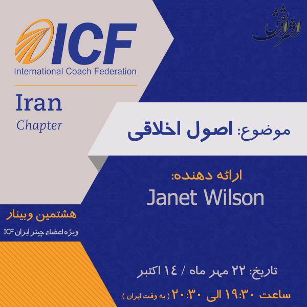 طراحی پوستر وبینار icf چپتر ایران